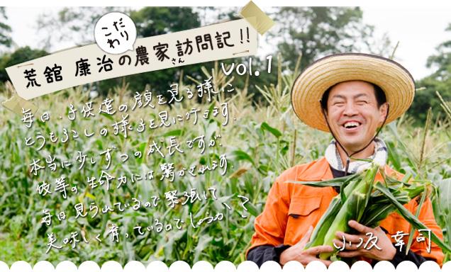荒舘康治のこだわり農家さん訪問記!! vol.1